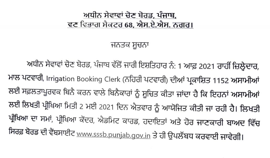 Punjab Patwari Admit Card 2021 Punjab Zilladar, Patwari Written Exam Date